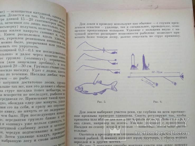 """Фетинов """"Вам, рыболовы"""" 1990р., фото №8"""