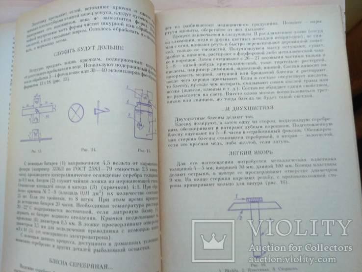 """Фетинов """"Вам, рыболовы"""" 1990р., фото №9"""