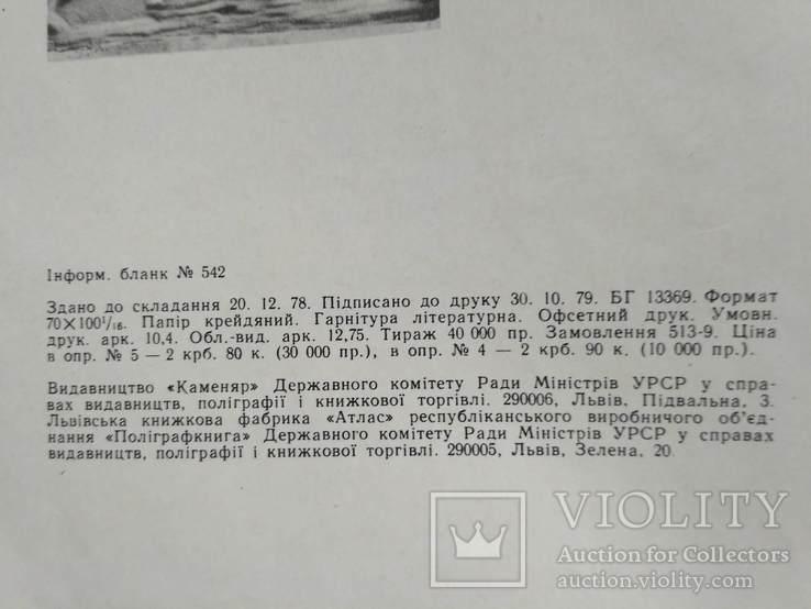 Львівський державний історико-архітектурний заповідник 1979р., фото №5
