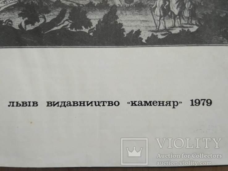 Львівський державний історико-архітектурний заповідник 1979р., фото №12