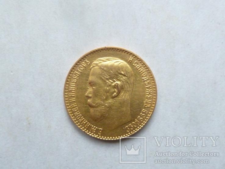 5 рублей 1899 года (фз)
