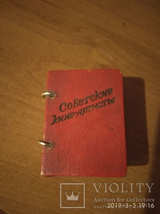 "Миникнига-фотоалбом ""Советские кино-артисты"" 1961год, фото №2"