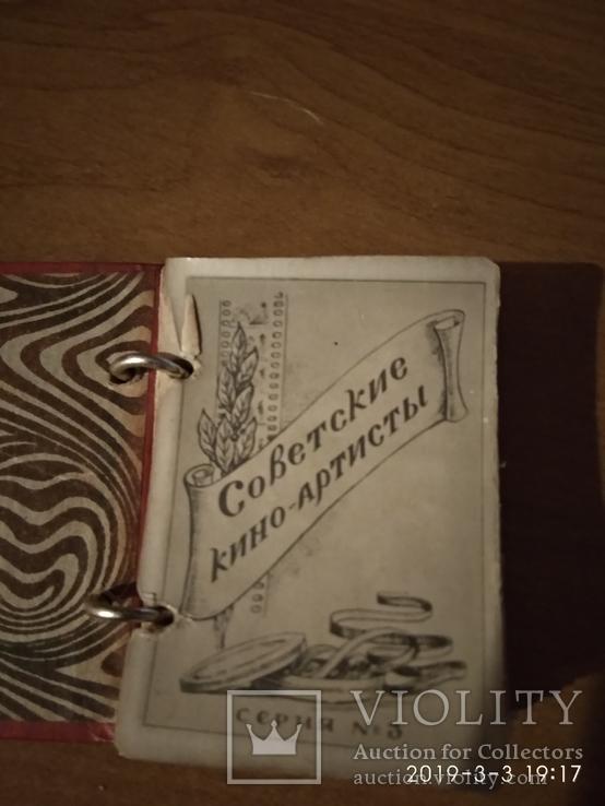 "Миникнига-фотоалбом ""Советские кино-артисты"" 1961год, фото №3"