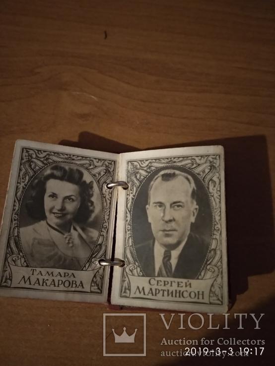 "Миникнига-фотоалбом ""Советские кино-артисты"" 1961год, фото №5"