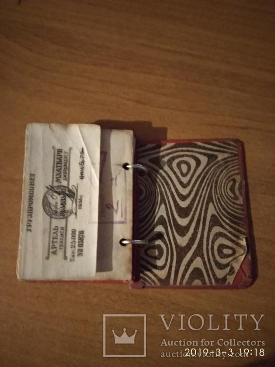 "Миникнига-фотоалбом ""Советские кино-артисты"" 1961год, фото №11"