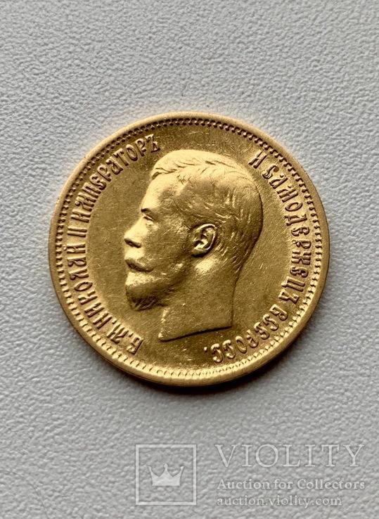 10 рублей 1899 г Николай ll (ЭБ)