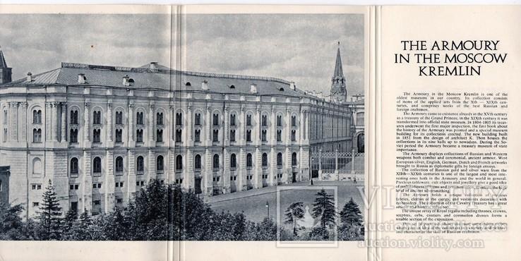 Оружейная палата, фото №3