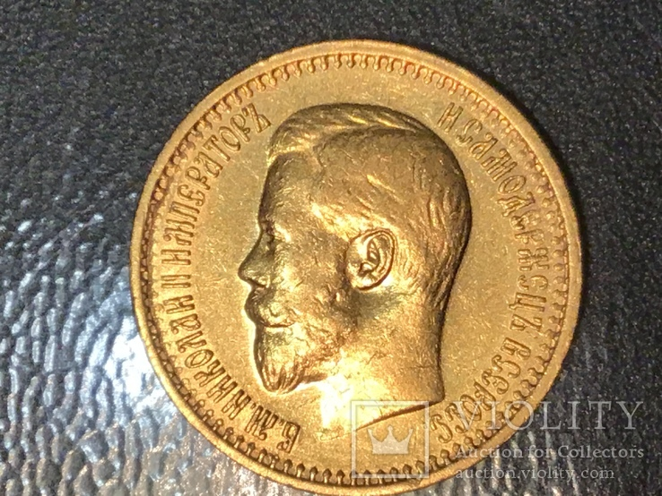 7 рублей 50 копеек 1897 г. Золото