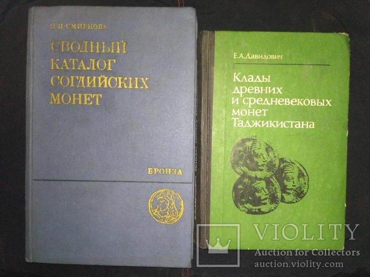 Каталог Согдийских монет и Клады древних монет Таджикистана