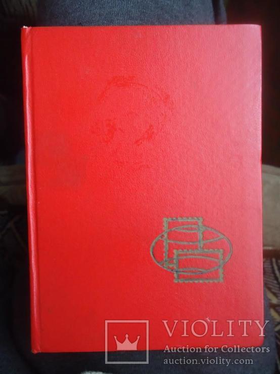 Альбомчик  з колекцією 95 марок УНР