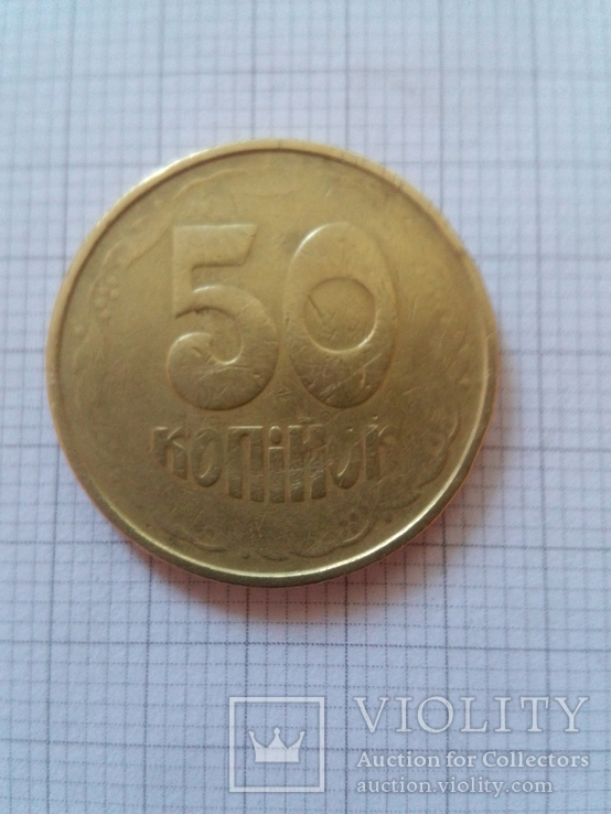 50копеек.1992.Украина.(Английський чекан.)