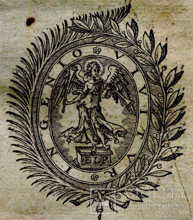1617 год. Гай Валерий Флакк ''Аргонавтика'' (шаг 100грн.)