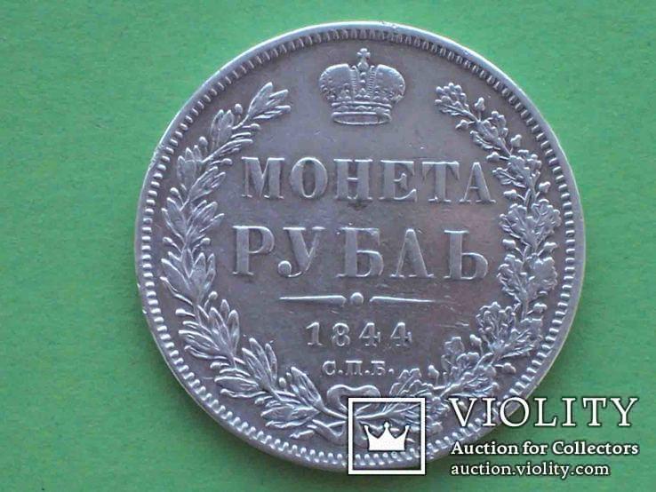 Рубль 1844 СПБ КЕ, Николай I