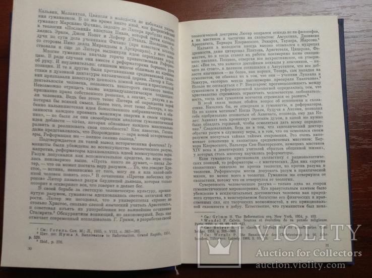 Культура эпохи Возрождения и Реформация, фото №5