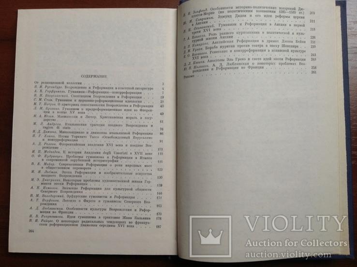 Культура эпохи Возрождения и Реформация, фото №6