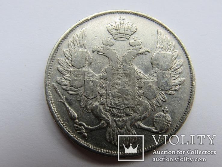 3 рубля 1835 г. Николай I