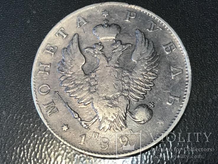 Монета 1 рубль 1823 СПБ ПД (Александр I)