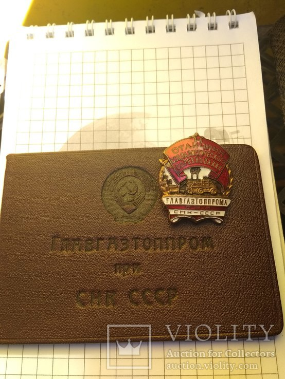 Знак с документом, Главгазтоппрома при СНК СССР, номер 563.