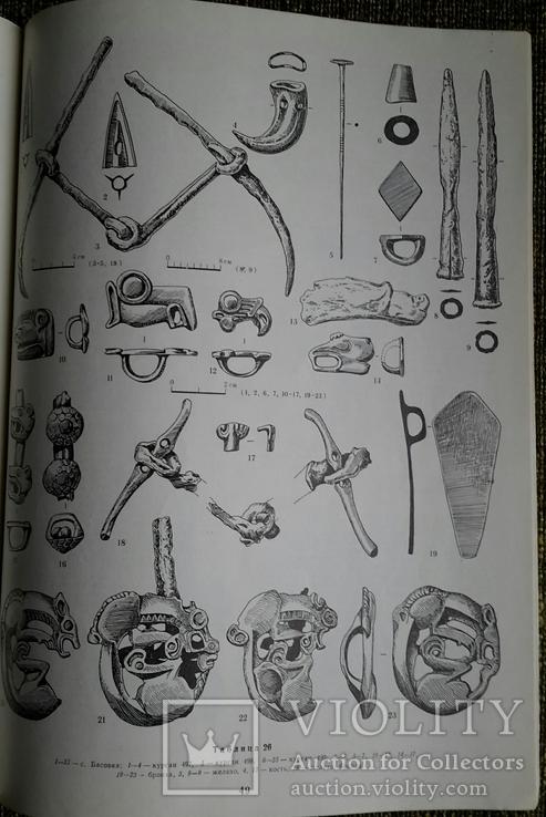 Скифские древности Поднепровья (Эрмитажная коллекция Бранденбурга), 1977, фото №4