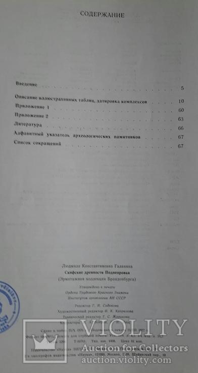 Скифские древности Поднепровья (Эрмитажная коллекция Бранденбурга), 1977, фото №6