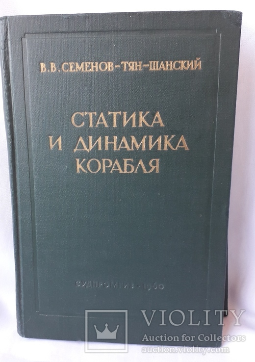 "Справочники ""Статика и динамика Корабля"", фото №3"