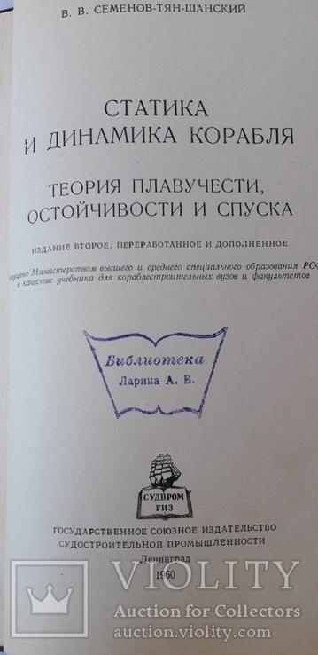 "Справочники ""Статика и динамика Корабля"", фото №4"