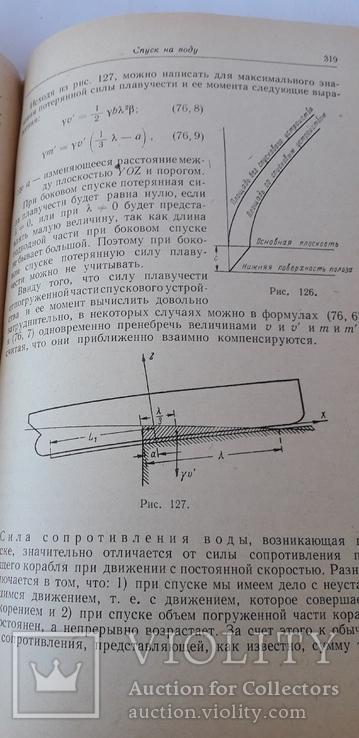 "Справочники ""Статика и динамика Корабля"", фото №7"