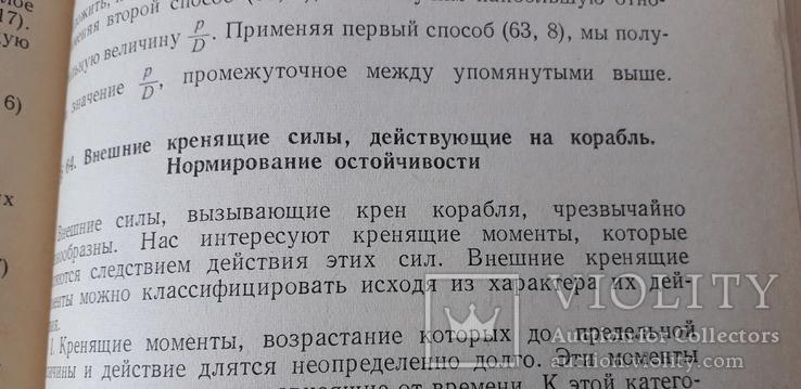 "Справочники ""Статика и динамика Корабля"", фото №8"