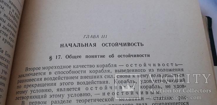 "Справочники ""Статика и динамика Корабля"", фото №9"