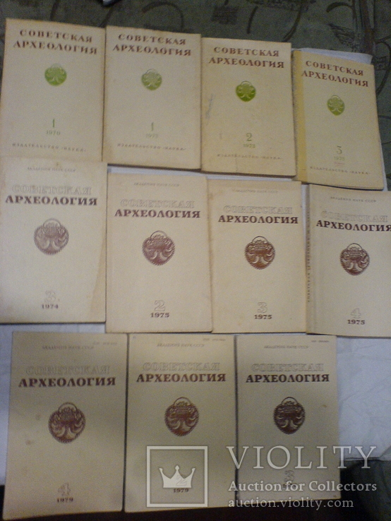 Советская Археология -11шт