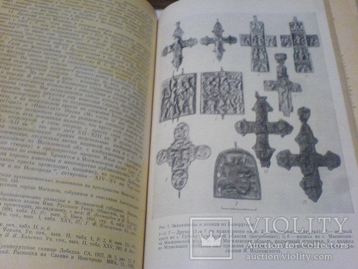 Советская Археология -11шт, фото №6