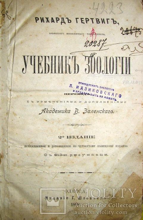 1898  Учебник зоологии. Рихард Гертвиг.  Одесса, фото №5