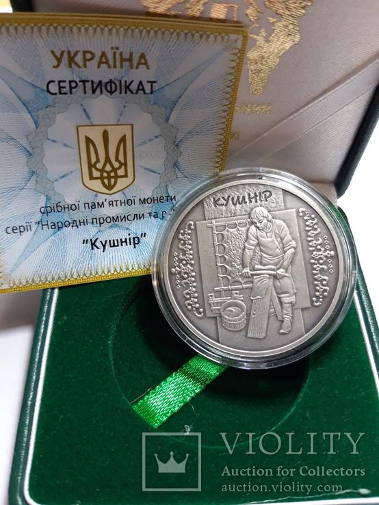 10 грн Украина Кушнір 2012 Серебро