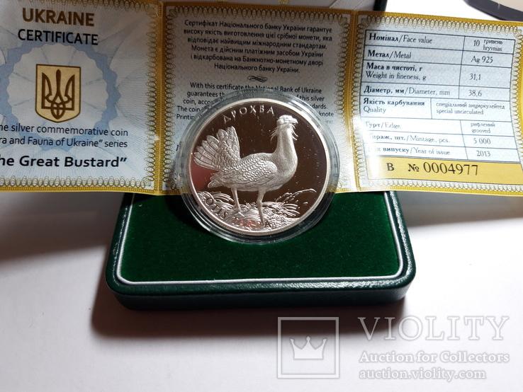 Монета Дрохва 10 грн. Серебро