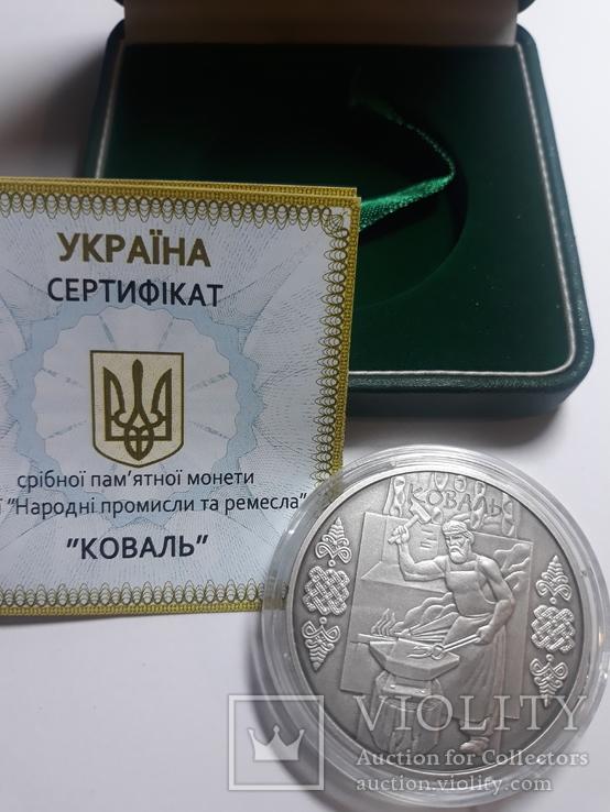 Монета Коваль - 2011 р. 10 грн.