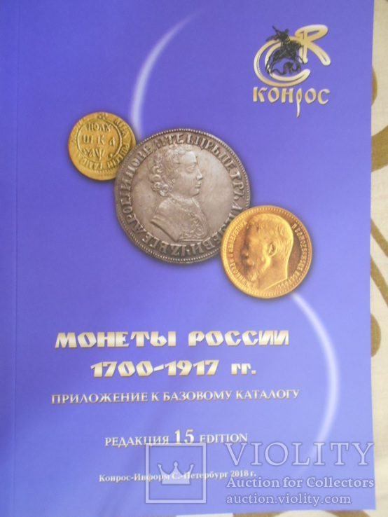 Монеты России 1700-1917 Оригинал