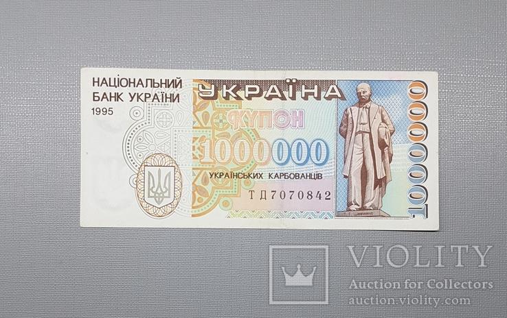 1000000 карбованців 1995 року