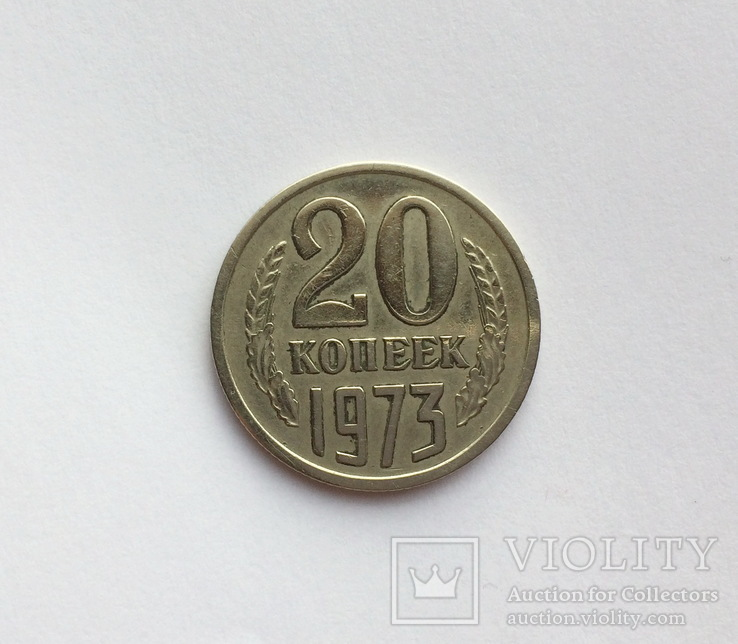 20 копеек 1973 год.