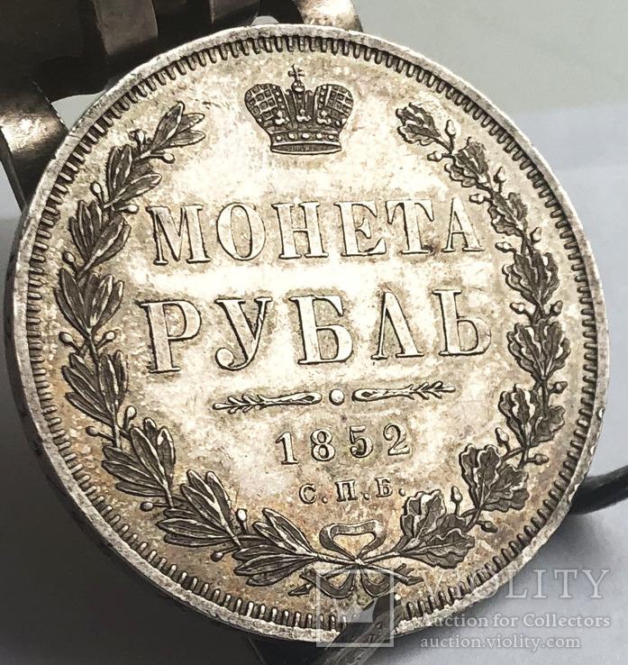 Рубль 1852 года. aUNC.