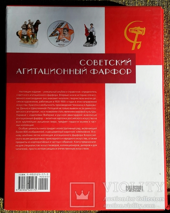 Советский агитационный фарфор, 2004г., фото №3