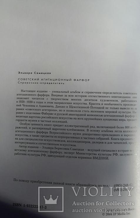 Советский агитационный фарфор, 2004г., фото №4