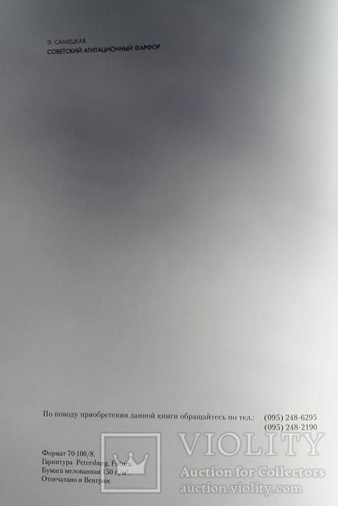 Советский агитационный фарфор, 2004г., фото №5