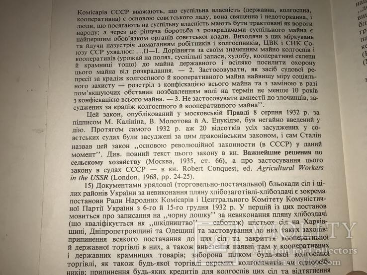 Замах на Життя Української нації, фото №3