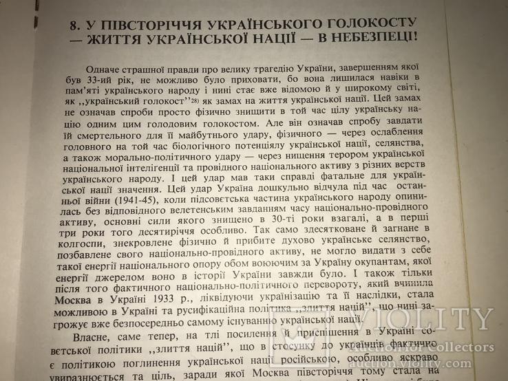 Замах на Життя Української нації, фото №5