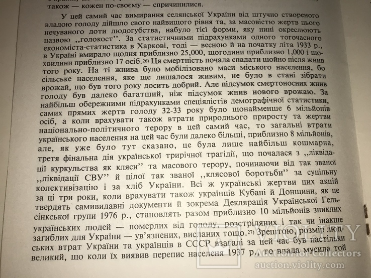 Замах на Життя Української нації, фото №6