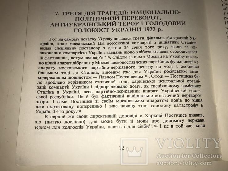 Замах на Життя Української нації, фото №7