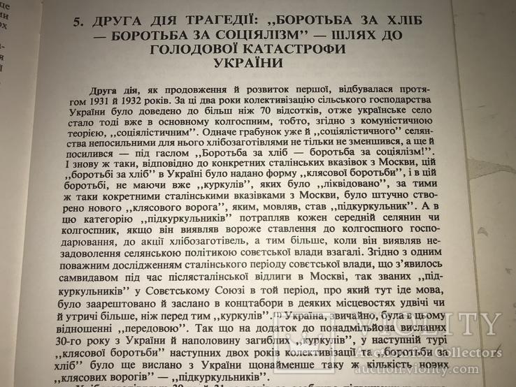 Замах на Життя Української нації, фото №8
