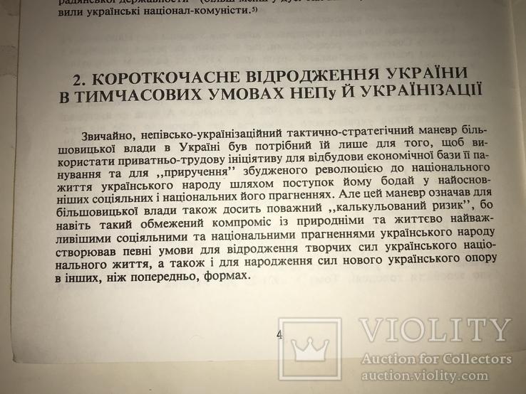 Замах на Життя Української нації, фото №10