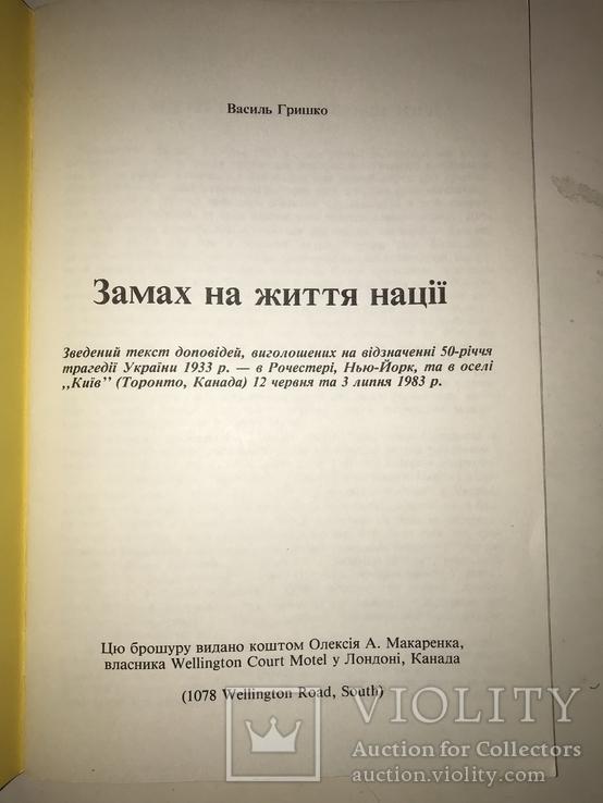 Замах на Життя Української нації, фото №12
