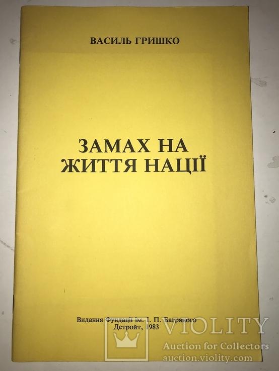 Замах на Життя Української нації